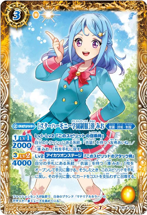 StarHarmonyAcademyUniform Minato Mio