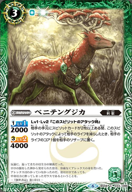 Amanita Deer