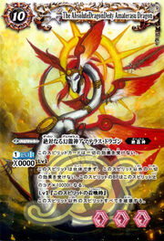 The AbsoluteDragonDeity Amaterasu-Dragon2.jpg