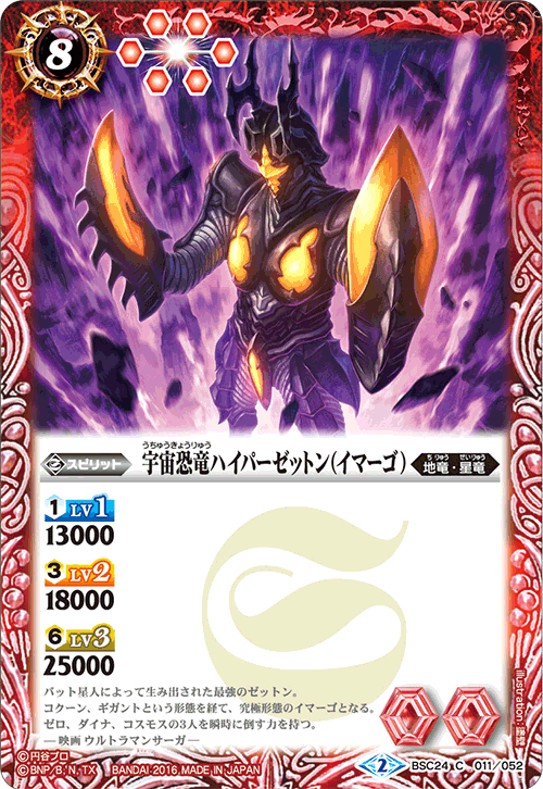 The SpaceDinosaur Hyper Zetton (Imago)