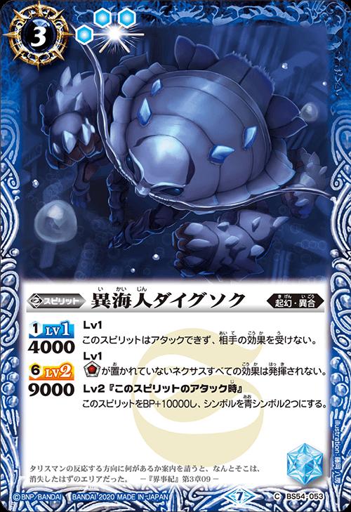 The Abyssman Daigusoku