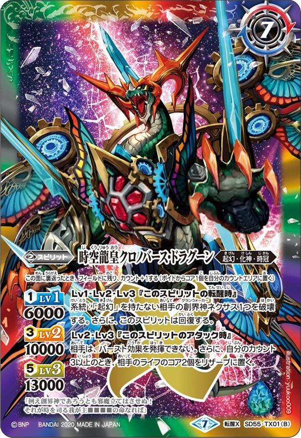 The SpacetimeDragonEmperor Chronobirth-Dragoon