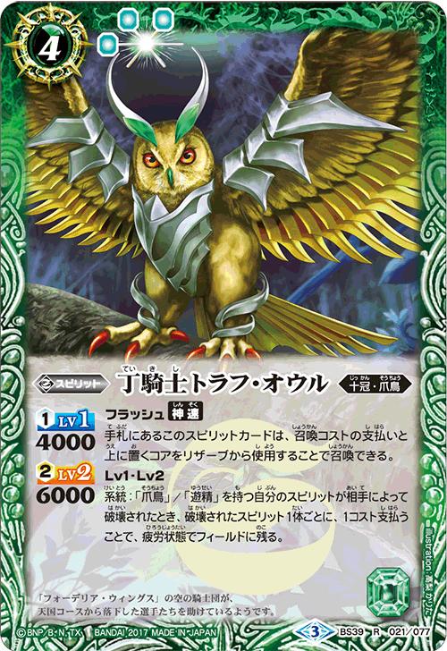 The FourthKnight Trough-Owl