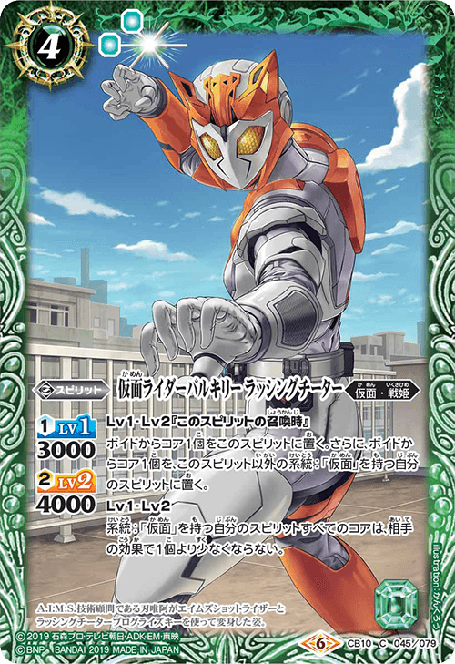 Kamen Rider Valkyrie Rushing Cheetah