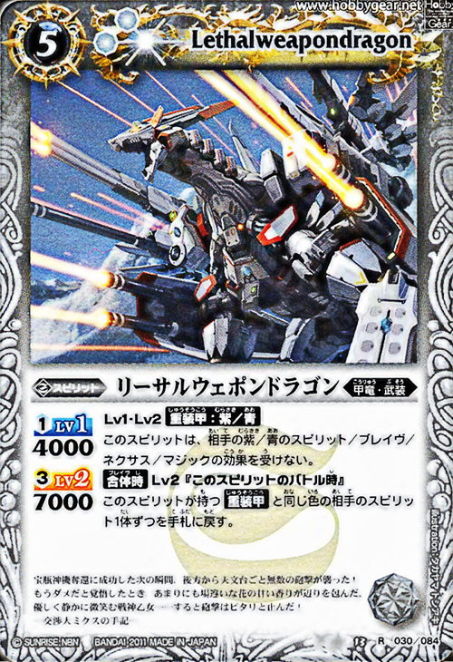 Lethalweapondragon