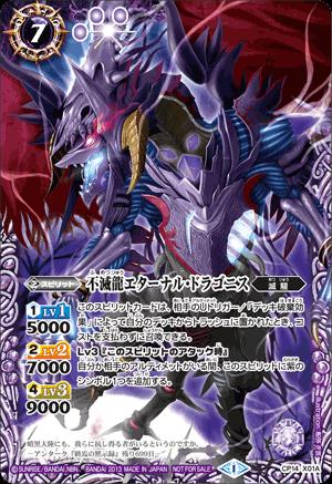 The ImmortalDragon Eternal-Dragonis (Purple)