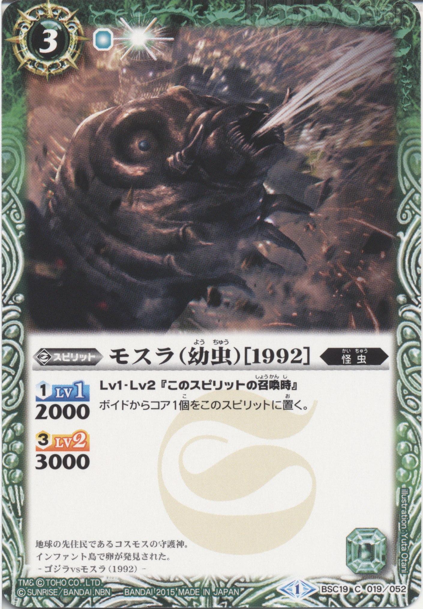 Mothra (Larva Form) (1992)