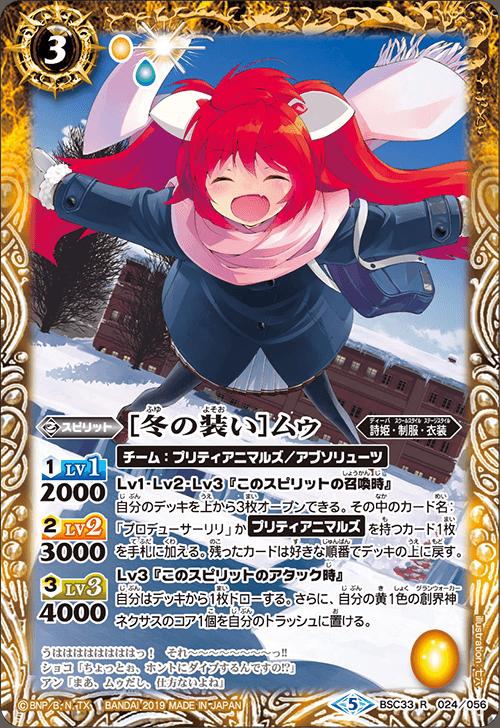 The WinterAttire Muu
