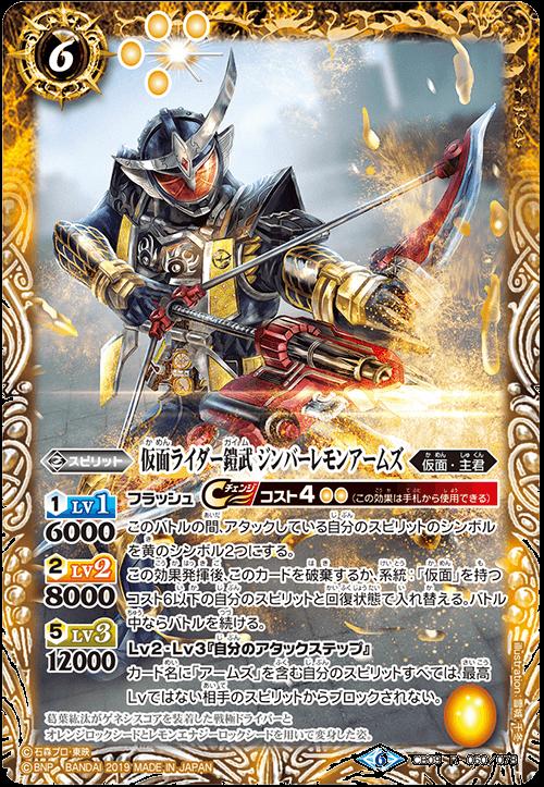 Kamen Rider Gaim Jimber Lemon Arms