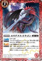 Eridanus-Dragon
