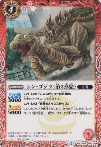 Shin-Godzilla (Second Form)