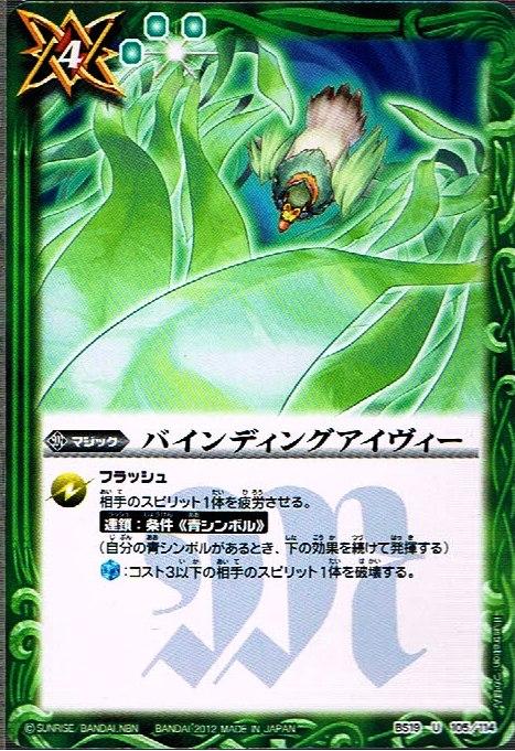 Binding Ivy