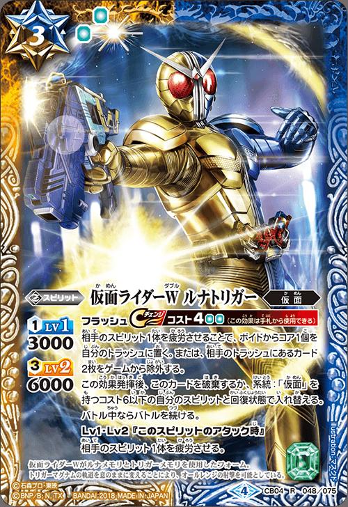 Kamen Rider W LunaTrigger