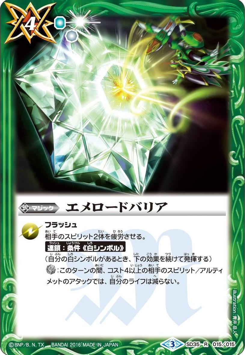 Emerald Barrier