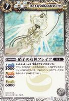 The CrystalGoddess Freyr