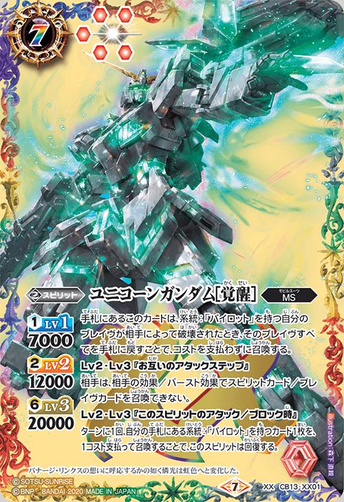 Unicorn Gundam (Awakened)