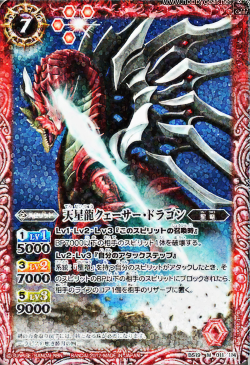 The HeavenStarDragon Quasar-Dragon
