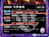 Bone Beast Demon-God