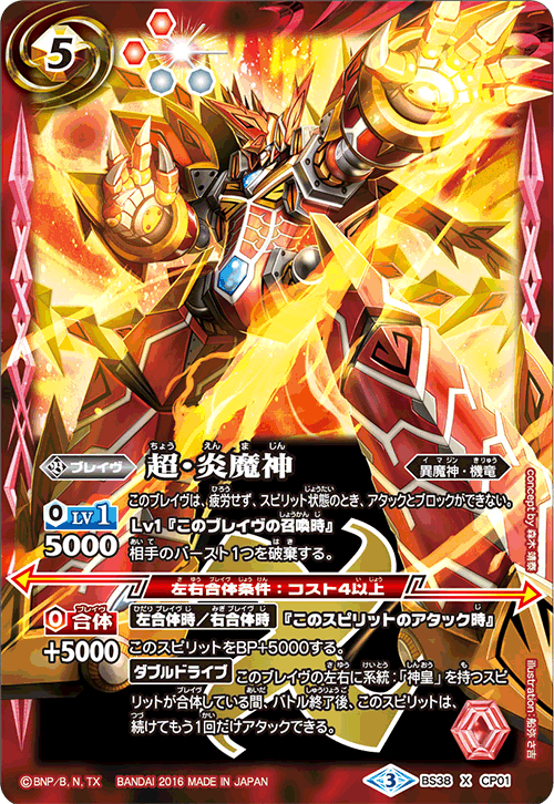 Super-Flame Demon-God