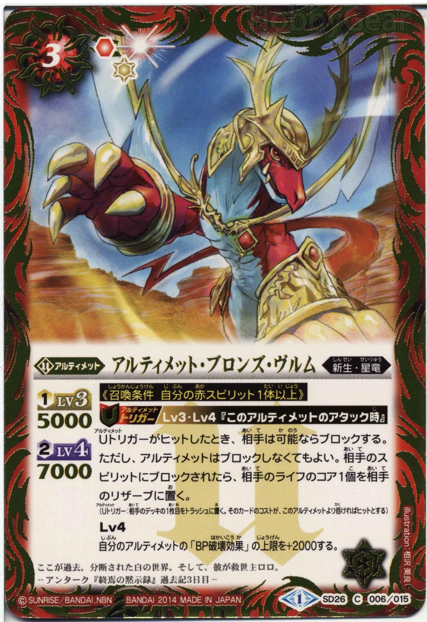 Ultimate-Bronze-Wurm