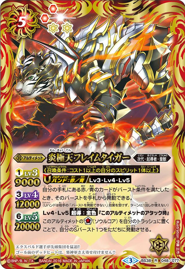 The BlazeUltimateSky Flame Tiger