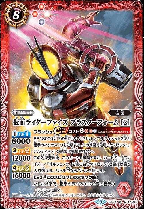 Kamen Rider Faiz Blaster Form (2)