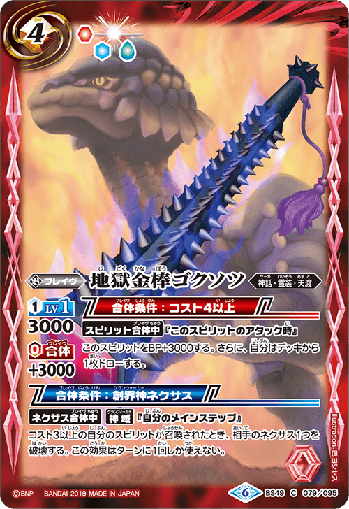 The HellKanabou Gokusotsu