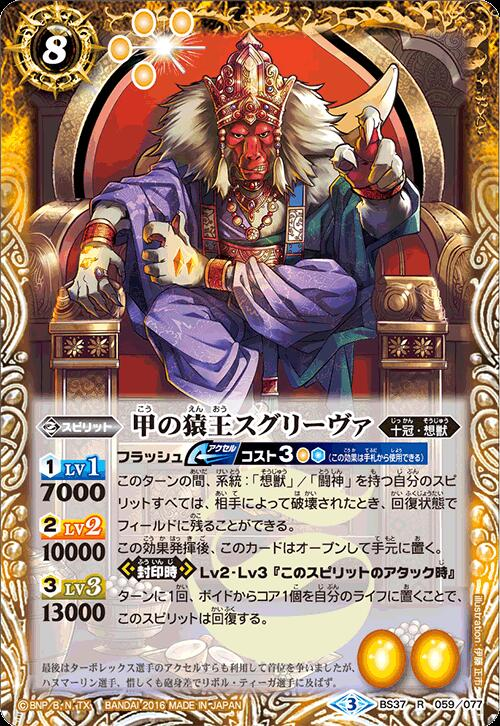 The First's MonkeyKing Sugriva
