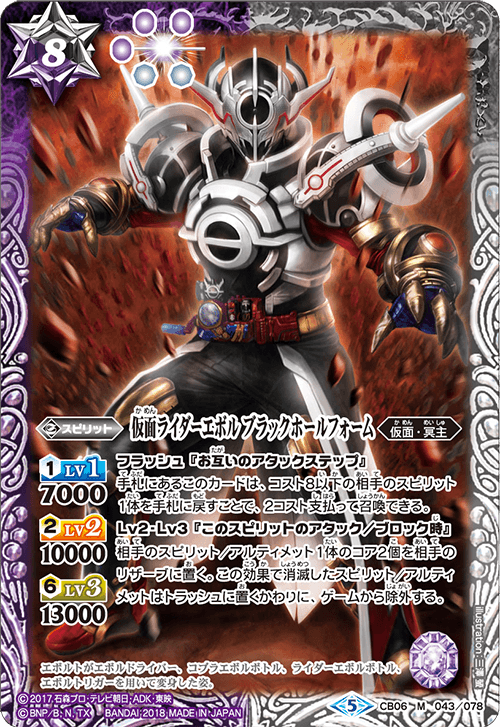 Kamen Rider Evol Black Hole Form