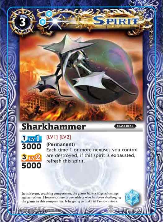 Sharkhammer