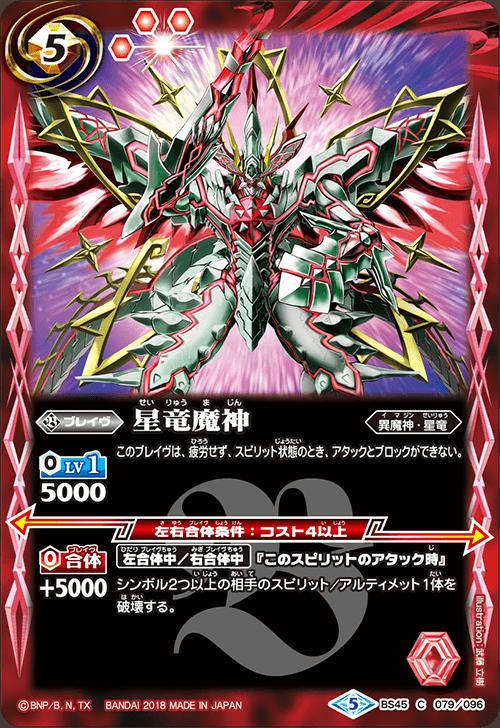 Astral Dragon Demon-God