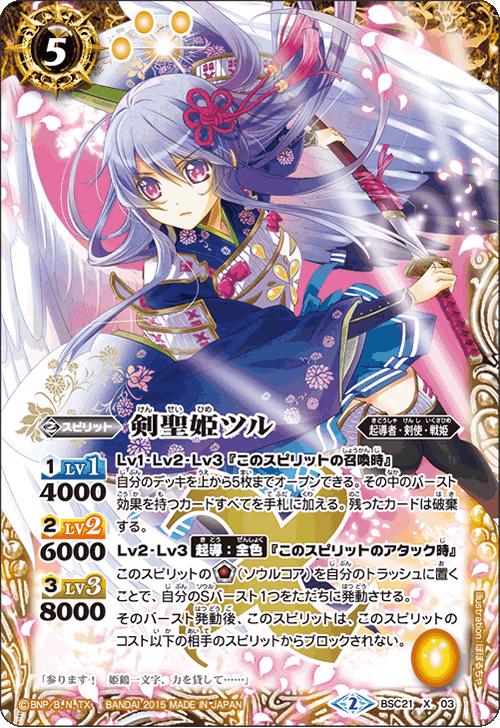 The SwordMasterPrincess Tsuru