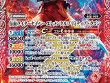 Kamen Rider Saber Elemental Primitive Dragon