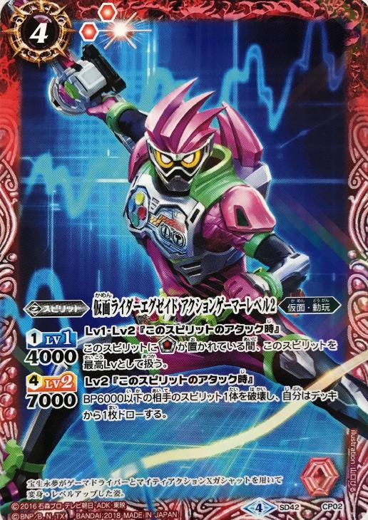 Kamen Rider Ex-Aid Action Gamer Level 2