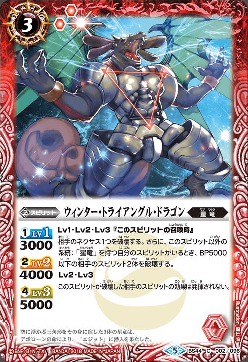 Winter-Triangle-Dragon