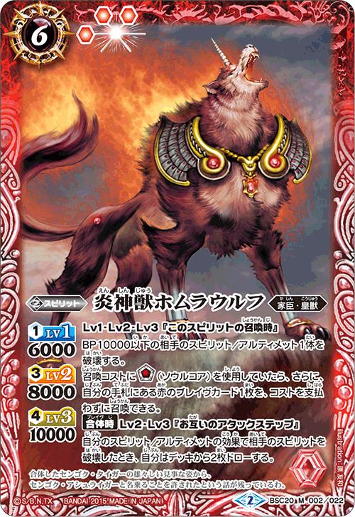 The FlameSacredBeast Homurawolf