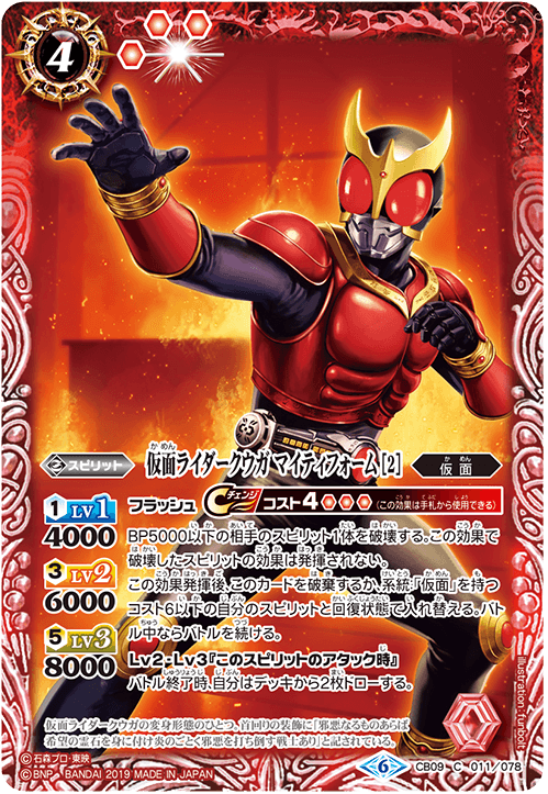Kamen Rider Kuuga Mighty Form (2)