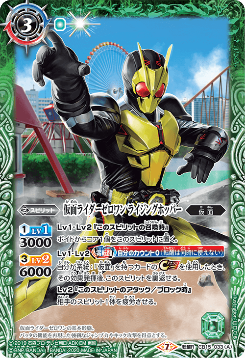 Kamen Rider Zero-One Rising Hopper (Rebirth)