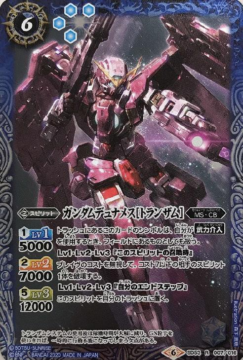 Gundam Dynames (Trans-Am)