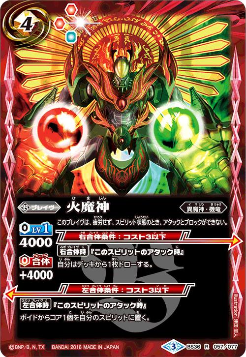 Fire Demon-God