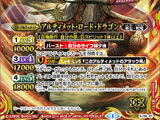 Ultimate-Lord-Dragon