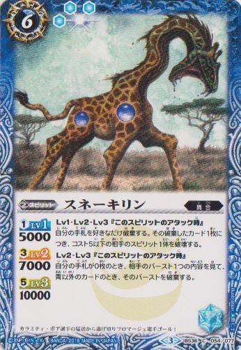 Snakiraffe