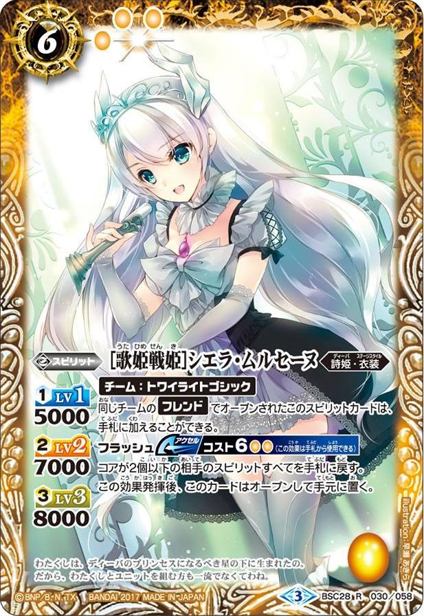 [Diva War Princess]Sierra-Murceine