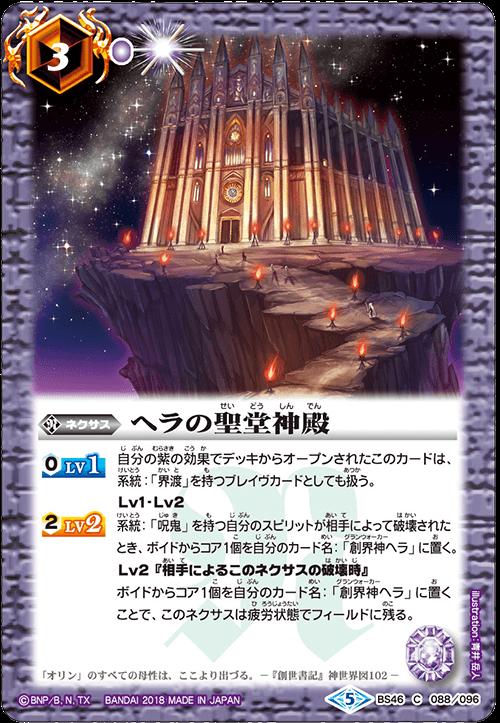 Hera's Church Temple