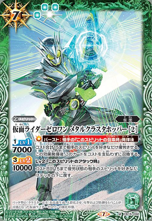 Kamen Rider Zero-One Metal Cluster Hopper (2)