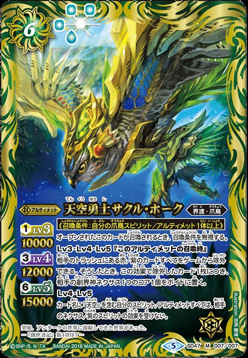 The SkyBraver Saqr-Hawk