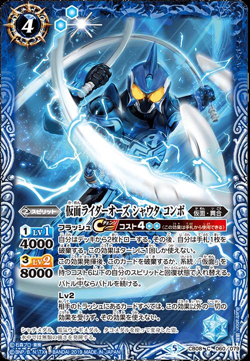 Kamen Rider OOO ShaUTa Combo