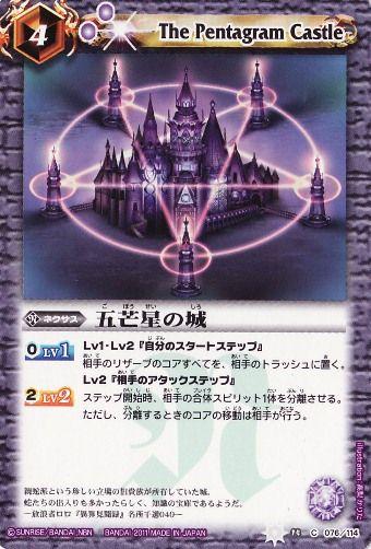 The Pentagram Castle