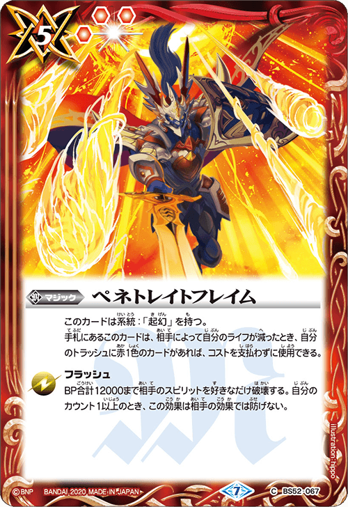 Penetrate Flame