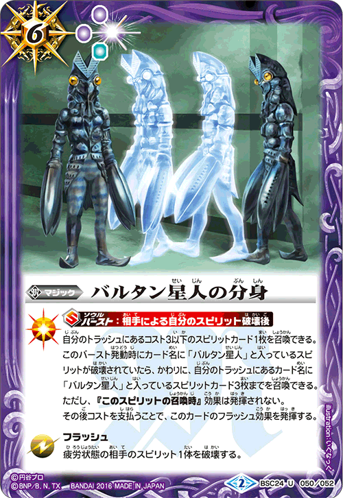 Baltan Seijin's Clones